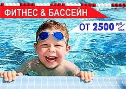 Фитнес и бассейн от 2500 рублей в месяц в фитнес-клубе «Миллениум»!