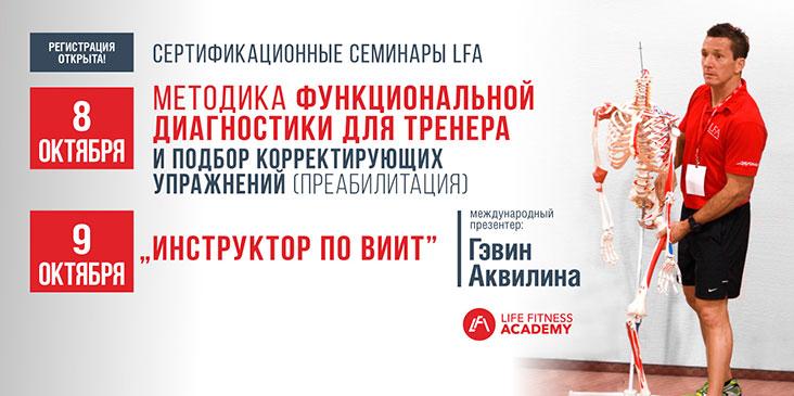 Два авторских семинара Гэвина Аквилины в Москве