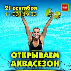 21 сентября открываем новый аквасезон в «Фитнес-центре 100%»
