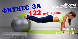 Фитнес + бассейн + SPA = 122 руб./день в фитнес-клубе «World Gym Вешки»!