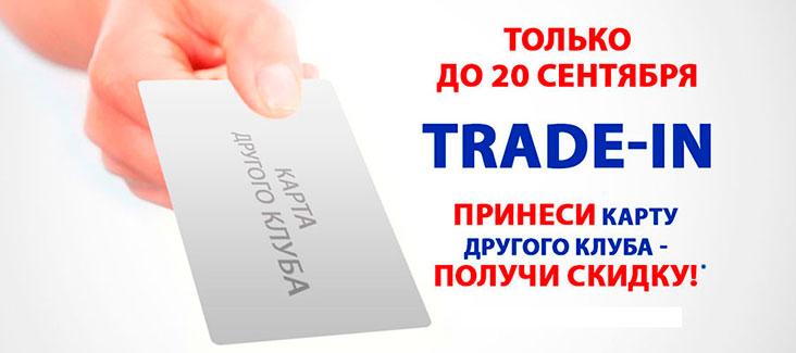 До 20 сентября акция Trade-In на клубные карты в «Премьер-Спорт»