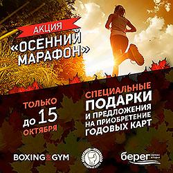 ������� ������� �������� � ��������������� � ����� Boxing&Gym!