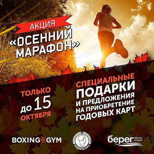 Осенний марафон подарков и спецпредложений в фитнес-студии «Берег»!