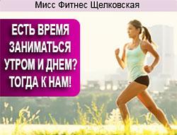 Суперпредложения на утренние и дневные карты в клубе «Мисс Фитнес Щелковская»!