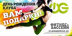 У нас День рождения – вам подарки в фитнес-клубе «WeGym Кутузовский»!