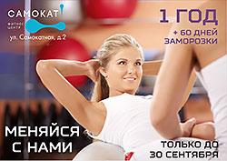 Меняйся с нами в фитнес-клубе «Самокат»!