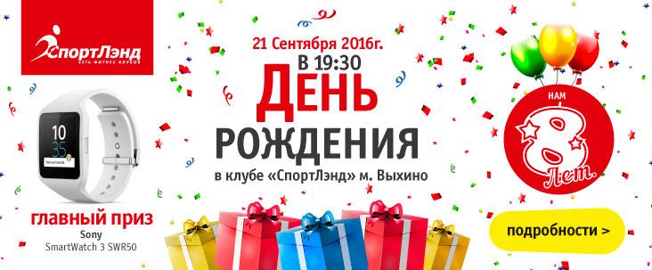 21 сентября День рождения фитнес-клуба «СпортЛэнд Выхино»