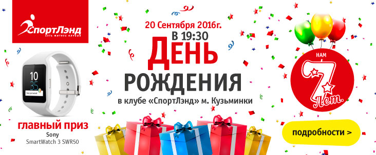 20 сентября День рождения фитнес-клуба «СпортЛэнд Кузьминки»