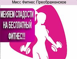 Меняем сладости на бесплатный фитнес в клубе «Мисс Фитнес Преображенское»!