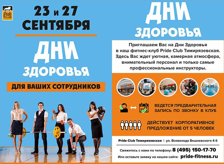 Дни здоровья для ваших сотрудников в «Pride Club Тимирязевская»