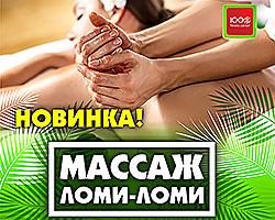 Новинка – массаж «Ломи-Ломи» в «Фитнес-центре 100%»!