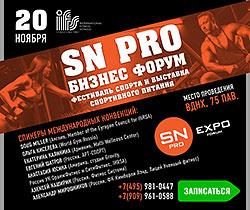 Бизнес-форум SN PRO Expo Forum 2016