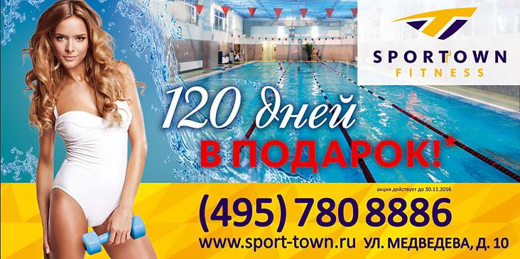 120 ���� � ������� � ������-����� Sportown!*