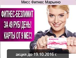 Фитнес-безлимит всего за 49 руб. в день в клубе «Мисс Фитнес Марьино»!