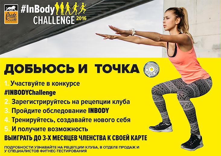 Внимание, конкурс! #InbodyChallenge в фитнес-клубе «Pride Club Видное»!