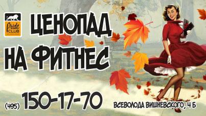 Акция! Ценопад на фитнес в клубе «Pride Club Тимирязеская»!