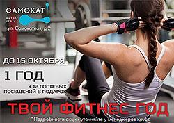 Твой фитнес-год! Акция в фитнес-клубе «Самокат»