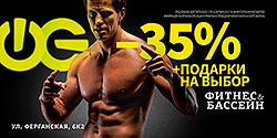 Скидка 35% на годовую безлимитную клубную карту Gold + подарок на выбор в фитнес-клубе «WeGym Ферганская»!