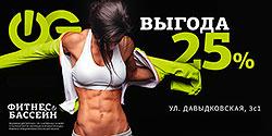 С нами выгодно! Выгода 25% в фитнес-клубе «WeGym Кутузовский»!