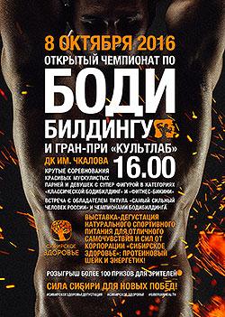 Открытый чемпионат по бодибилдингу «Гран-при Культлаб»