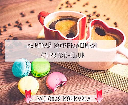 Выиграй кофеварку Nescafe Dolce Gusto в фитес-клубе «Pride Club Видное»!