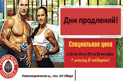 Дни продлений в фитнес-клубе Shishka!
