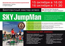 Открытый мастер-класс по Sky-JumpMan в фитнес-клубе Shishka!