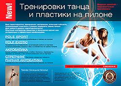 С 10 октября в фитнес-клубе Shishka открывается новое направление – пластика на пилоне!