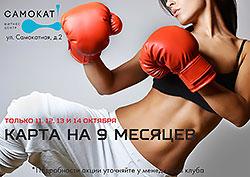 Успей купить карту на 9 месяцев по специальной цене в фитнес-клубе «Самокат»!