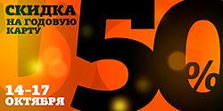 ��������! ������� ����������� ������� ����� � ������������ ������� 50% � ������-����� �WeGym �����������!