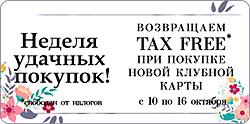 До 16 октября уникальные условия на клубные карты в фитнес-клубе «FitFashion Каскад»!