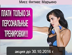 Экспресс-карта «Новогодняя» в клубе «Мисс Фитнес Марьино». Плати только за персональные тренировки!