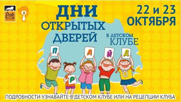 Дни открытых уроков в детском клубе «Pride Club Видное»