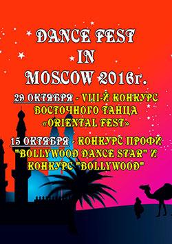 VIII-й Фестиваль восточного танца Oriental Fest