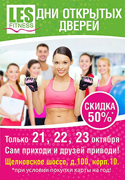 ��� �������� ������ � ������-����� Les Fitness. ������ �� 50%!*