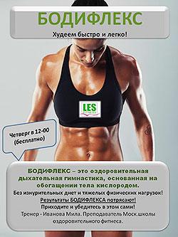 ���������. ������ ������ � ����� � ������-����� Les Fitness!
