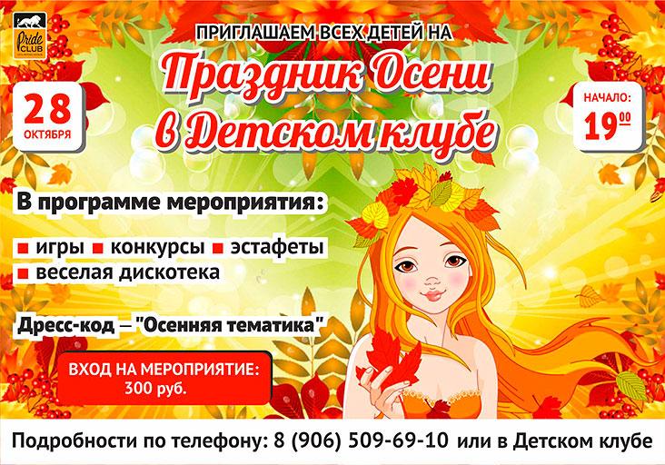 Праздник Осени в детском клубе «Pride Club Видное»