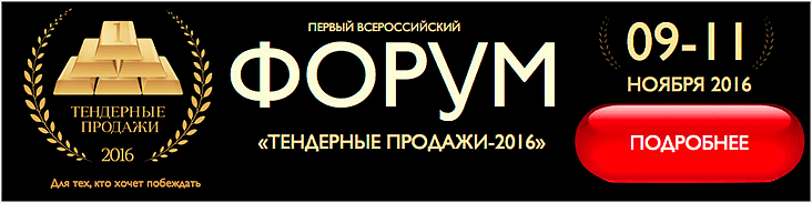 Первый всероссийский форум «Тендерные продажи 2016»