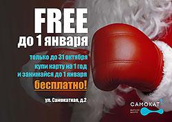 Фитнес до 1 января бесплатно в клубе «Самокат»!
