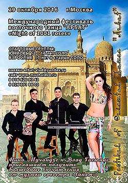 Кубок и Фестиваль по Oriental Dance Arbat