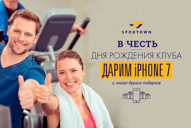 ����� iPhone 7 � ����� ������ �������� �� ������� ������� � ����� Sportown!*