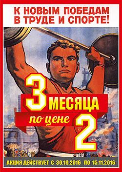 Внимание! «Три по цене двух» – не пропустите скидки на фитнес в клубе «О2»!