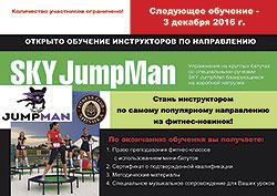 Профессионалу фитнеса. Обучение инструкторов по направлению фитнес-батуты JumpMan в клубе Shishka