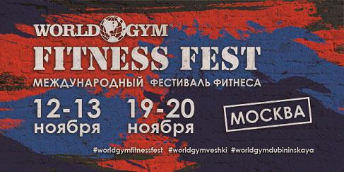 Профессионалу фитнеса. World Gym Fitness Fest 2016 уже скоро в Москве!