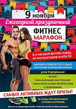 Запишись на фитнес. Ежегодный фитнес-марафон в клубе «О2»