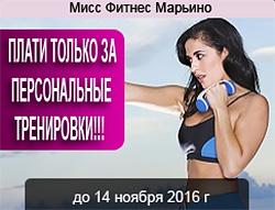 Экспресс-карта «Новогодняя». Плати только за персональные тренировки в клубе «Мисс Фитнес Марьино»