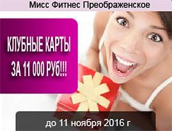 Клубные карты 11 000 руб. до 11.11 в клубе «Мисс Фитнес Преображенское»!