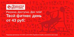 Твой фитнес-день от 43 рублей! Акция в клубах сети «Планета Фитнес»!