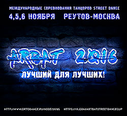 Фестиваль уличного танца Arbat Street Dance Cup 2016