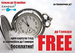 Занимайся фитнесом до 1 января бесплатно в клубе «Самокат»!